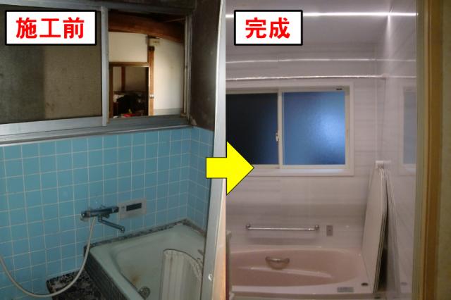 風呂をシステムバス①