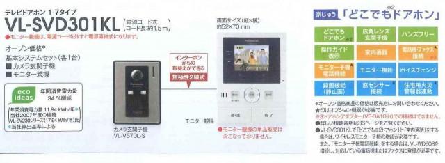 インターフォン2013 3.5型