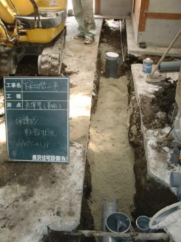 13.3 N様邸 下水切替え工事3