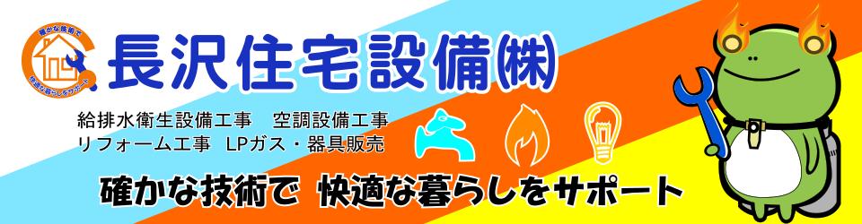 長沢住宅設備(株)